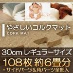 cork-mat4